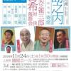 大阪■11/24■島之内寄席 福笑VS雀三郎 古希対決落語会