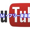 YouTubeで利用OK!無料BGM・フリー音楽素材サイト