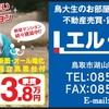 鳥取大学 前期試験 後期試験 新型コロナウィルスの対応について エル・オフィス 鳥取大学 アパート 部屋探し!