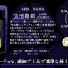【金曜日の有名銘柄】信州亀齢 山田錦 大吟醸39【FUKA🍶YO-I】