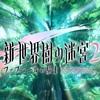 『新世界樹の迷宮2 ファフニールの騎士(3DS)』を始めました
