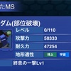 【GAW】連合戦!グレミー軍討伐作戦①3倍機ゲット!