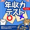 年収400万円の生き方【3の2】(読了1分)