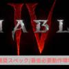 【ディアボロ4】PC版推奨スペック/必要動作環境【diablo4】