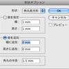 [形状に変換]効果の形状オプション_Illustrator