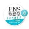 『FNS歌謡祭』嵐が「ワンピース」とコラボ 上白石萌音・池田エライザら第2弾11組発表も