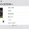 【ウイイレアプリ2019】FPアントン ジンコフスキー レベマ能力値!!