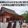 【八坂神社@京都】祇園ぶらぶらも楽しみたい賑やかな神社