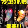 【シマノ×ハマ】一回限りの生産!ショップオリカラ「バンタム マクベス50 HAMAオリジナルカラー」発売!