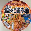 カップ麺【チキンラーメンの 汁なしピリ辛 担々ごまラー油】を買ったよ~ 実食レポート