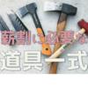 薪ストーブライフの薪割りに必要な道具一覧 初心者は必見