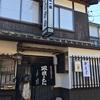 竹田城跡観光のその後