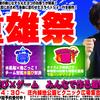 【重大発表】遊び図鑑season1総選挙開催!&重雄祭開催決定!