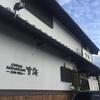 城下町近くで中華ランチ @ 竹海 篠山