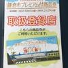 鎌倉市プレミアム商品券も使えます!