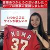 広島東洋カープが球団初のリーグ3連覇!初めてのスポーツバーで東京在住カープ女子風に大観戦!