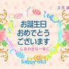 3月30日お誕生日おめでとうございます!