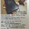 5月読書会 in 鳥取