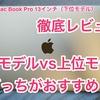 Apple Silicon待ちは本当に得策?MacBookPro 2020 13インチ(下位モデル)徹底レビュー