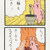 スキウサギ「さんま」