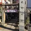 牛天神北野神社 ☆ 文京区(鷽替え神事)