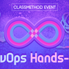 DevOps Hands-on vol.2 〜CI/CD 環境構築ハンズオン〜 に参加してきた!