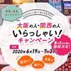 【ホテルWBF新大阪スカイタワー】GOTO×いらっしゃい×お食事券、完全実質フリーステイ!