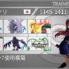 【剣盾S7使用構築】ギャラ軸選出誘導