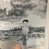 シリツをして下さい【読書感想文】『ねじ式』つげ義春/小学館文庫