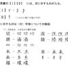 改定常用漢字表の(付)字体についての解説