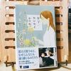 生け花の先生とのもどかしい年の差恋愛を描く 年下のセンセイ【感想】