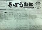 【広報部長雑記】きぼう新聞 71号 | 感覚を大事に。新しい一歩を。