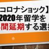【コロナショック】2020年留学を1年間延期する選択