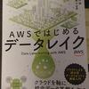 「AWSではじめるデータレイク」をre:inventも終わった2021年1月に改めて読んだ話(備忘録