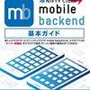 ニフティクラウド mobile backend 基本ガイドがKindleで無料で読める