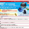 JAL2017年夏キャンペーン情報!!電凸確定w