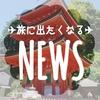 旅に出たくなるニュース:アメリカCNBCが教える『日本旅行でのNG行為』とは??