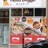 オープンが楽しみな店 -Hotto Doggu-