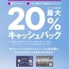 【2019年7月の20%還元①】イオンカード新規入会で還元金額10万円!今年最大の還元キャンペーンか!?