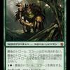 【EDH】《最後のトロール、スラーン/Thrun, the Last Troll》~統率者環境今昔~