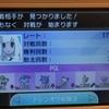 【ポケモンUSUM】シングルレート1700達成【シーズン8】
