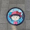 東海道マンホール街道