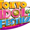 いよいよ本日からTOKYO IDOL FESTIVAL 2016
