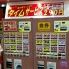 東京駅八重洲地下街にある激安カレーショップ「アルプス」を知っていますか