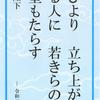 令和 三 年 辛丑歳 八月 葉月 『生命の言葉』皇后陛下 食欲不振のこの時期は、ヤッパリ 此れだね \(^_^)/