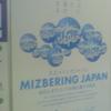 日本の水辺に咲き始めた新しい想像力渋谷に集まる ミズベリングジャパン MIZBERING JAPAN 水辺とまちづくりの関心層が大集合