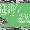 2/6(月)18時半~「戦争あかん!ロックアクション集会&デモ@大阪市役所前」