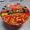 【スーパーカップ1.5倍】コンビニ限定の極辛ブタキムラーメンREDを食べてみた!