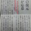 名古屋城天守閣の木造復元に複数企業が応募