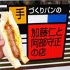 手づくりパンの加藤仁と阿部守正の店